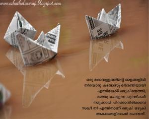 Photo courtesy: www.ezhutholascrap.blogspot.com